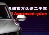 2017奥迪官方认证二手车品牌日