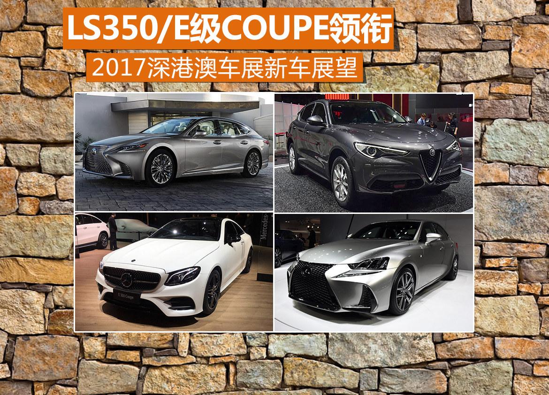LS350/E级Coupe领衔 深港澳车展新车展望