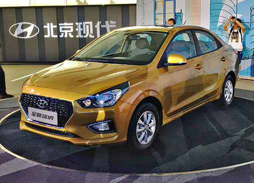 北京现代全新瑞纳购车手册 推1.4L网联版
