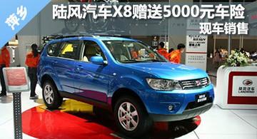 陆风汽车X8现车销售 赠送5000元车险