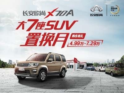 长安欧尚X70A大七座SUV置换有礼