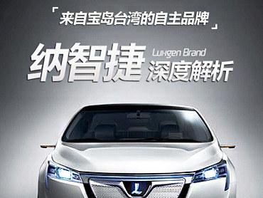 【自主品牌汽车】国产自主品牌汽车排行榜-汽车点评