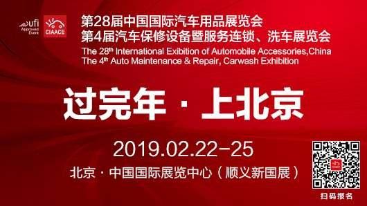 第28届国际汽车用品展