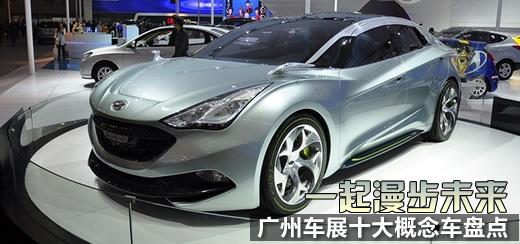 一起漫步未来 广州车展十大概念车盘点