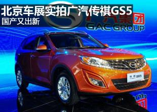 国产又出新 北京车展实拍广汽传祺GS5