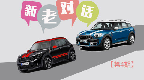 新老MINI COUNTRYMAN对比