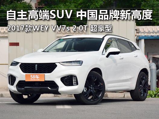 WEY VV7S/自主高端SUV 中国品牌新高度