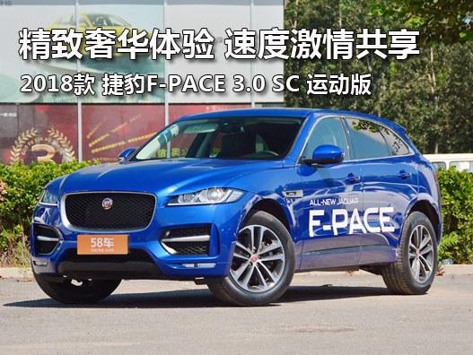 捷豹F-PACE/精致奢华体验 速度激情共享