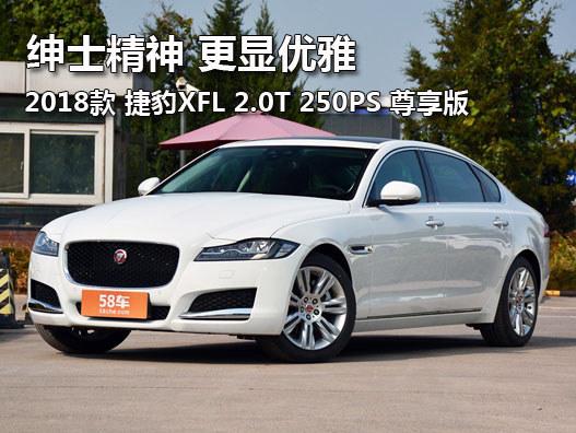 捷豹XFL/硬朗造型 展现独特野性魅力
