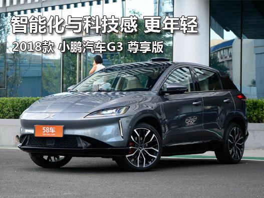 小鹏汽车G3/智能化与科技感 更年轻