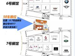 2017第二十届成都国际汽车展览会攻略