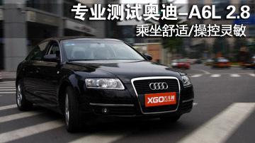 乘坐舒适/操控灵敏 奥迪A6L2.8专业测试