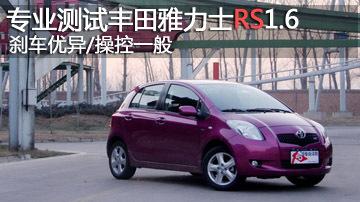 刹车优异/操控一般 专业测试丰田雅力士