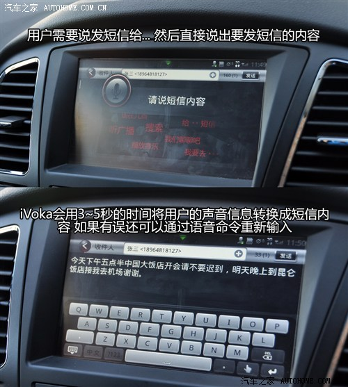 iVoka语音交互技术